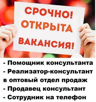 парни бишкек in Кыргызстан | ДРУГИЕ УСЛУГИ: Срочно нужны.девушки и парниВозраст 21 и вышеГрафик работы