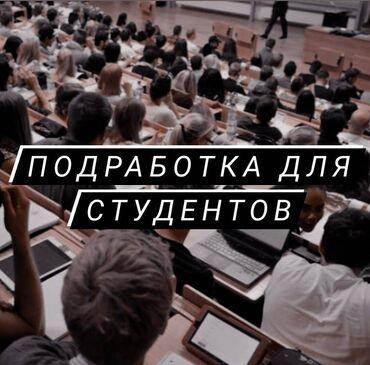 защитные очки для телефона в Кыргызстан: Подработка для студентов.   Подробности при собеседованию. Опы