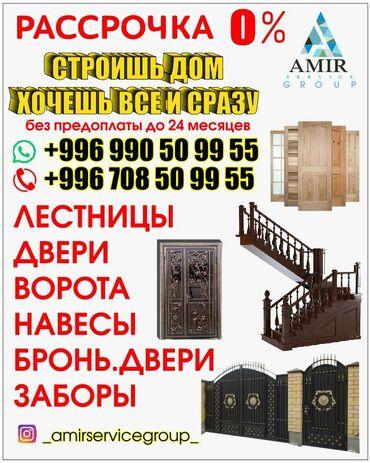 строительство-и-ремонт в Кыргызстан: Лестницы на заказ Двери на заказ Межкомнатные двери  Ворота на заказ Б