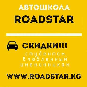 Автошкола «ROADSTAR» вождение в Бишкеке в Бишкек