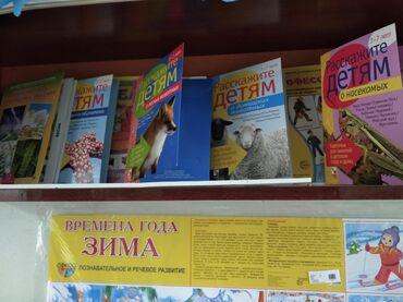 Другие товары для детей в Кант: Срочно продаю методички, наглядные пособия для занятий с детьми 3-4