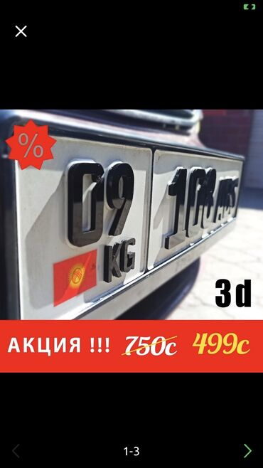 Видеокамера 3d - Кыргызстан: 3D и 5D номера на авто.Красиво, практично, законно.3D номер придает