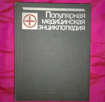 Популярная медицинская энциклопедия. в Душанбе