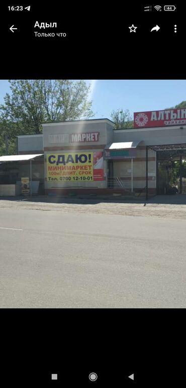 Коммерческая недвижимость - Кыргызстан: Сдаю в аренду магазин на длительный срок. По трассе, хорошая