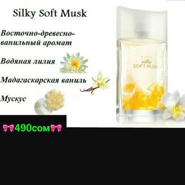 Silky soft musk в Бишкек
