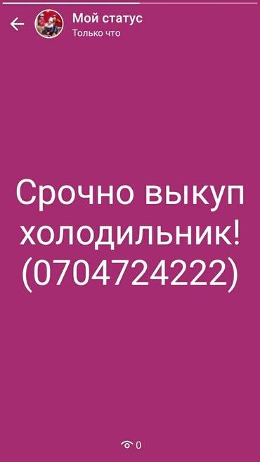 Срочно выкуп холодильник расчёт сразу в Бишкек