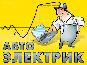 Автоэлектрик. Ремонт авто: выведение в Бишкек