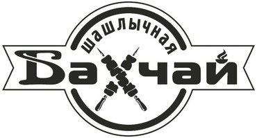 Требуется пом повара зп 15000тс. повар в Бишкек