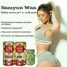 Samyun wanПринимать по 1 капсуле во время еды два раза в день. К в Бишкек
