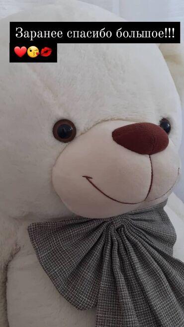 Детский мир - Бактуу-Долоноту: Продаю мишку . Срочно !!?