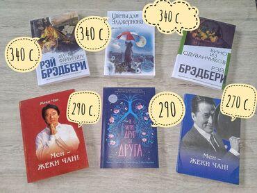 выпускные платья ретро в Кыргызстан: Книги!!! Предлагаем вам новую подборку мегабестселлеров в👉 kniga_city