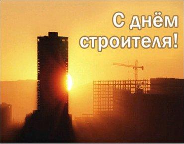 """Требуется в крупную компанию """"империал""""строители лет от 18 и выше. акт в Бишкек"""