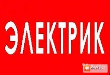 Электрик Денис. т.. в Бишкек