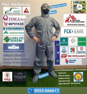 Новинка! Защитный костюм (набор) Нас выбирают лучшие компании Кыргызс
