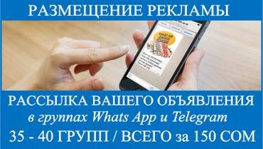 Реклама в группах whats app и Telegram  в Бишкек