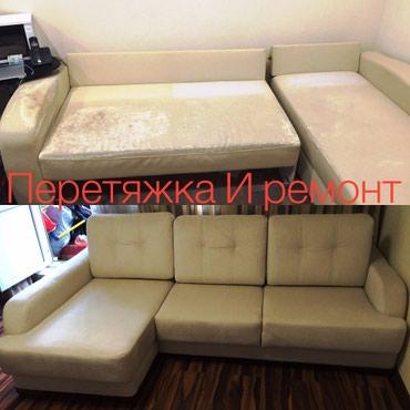 Перетяжка и ремонт мягкой мебели! в Лебединовка