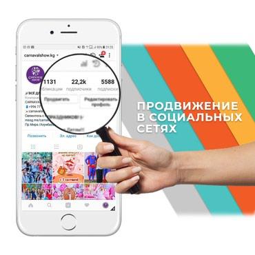 Продвижение в социальных сетях (SMM) от в Бишкек