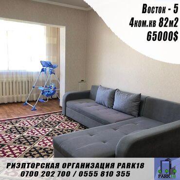 Продажа квартир - 4 комнаты - Бишкек: Продается квартира: 105 серия, Восток 5, 4 комнаты, 82 кв. м