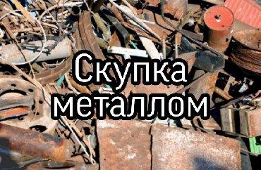 труба металл в Кыргызстан: Черный металлКуплю черный металлПрием черного металлаПокупаю черный