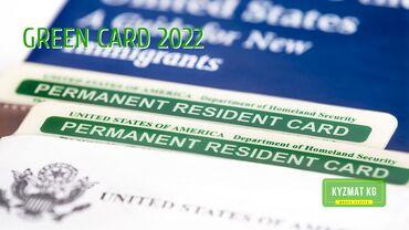 green card dv lottery 2018 в Кыргызстан: ГРИН КАРД - GREEN CARD DV LOTTERY 2022 за 30 минутГарантия правильного