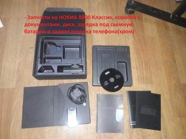 - Запчасти на НОКИА 8800 Классик, коробка в Бишкек