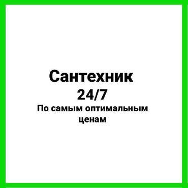 сантехник слава в Кыргызстан: Сантехник сАнтехник санТехнИк сантеХник сАнтехник
