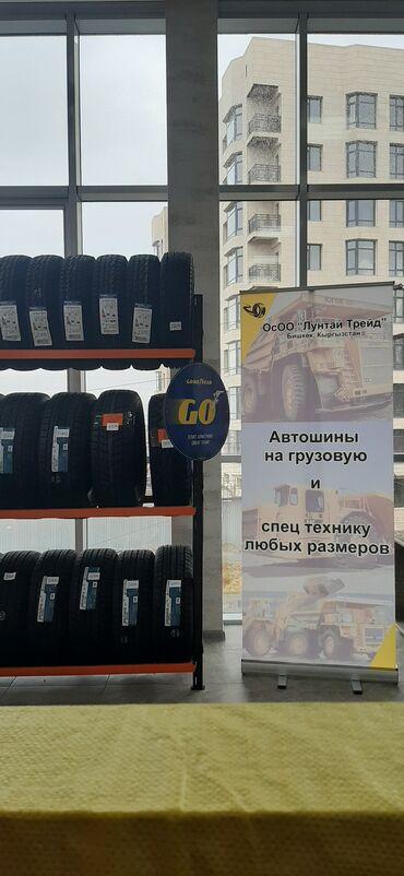 шины диски грузовые в Кыргызстан: Здравствуйте! Мы рады Вас приветствовать в нашем новом магазине шин