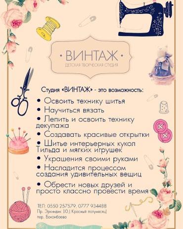 Мастер-классы для детей, рукоделие, в Бишкек