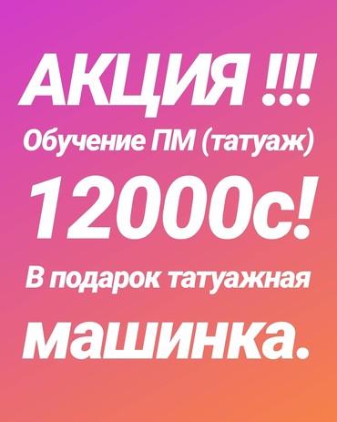 татуажа перманентный волосковый в Кыргызстан: Обучение по ПМ (татуаж) теневая растушевка все виды. ПМ губ,век