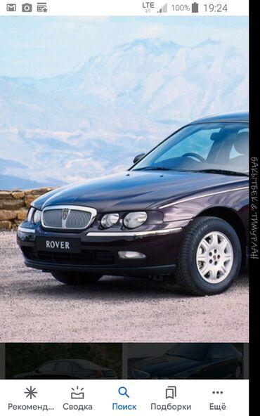Транспорт - Узген: Rover 75 1.8 л. 2003   11111 км
