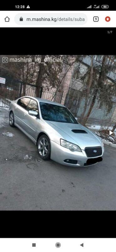 subaru trezia в Кыргызстан: Subaru Legacy 2005