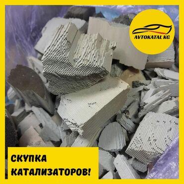 Катализатор скупка катализатор дорого катализатор Бишкек