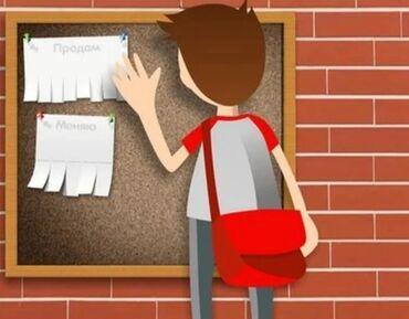 объявления о работе бишкек в Кыргызстан: Ищу работу расклейка объявлений или разнос листовок по подъездам