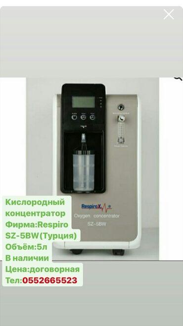 модулятор бишкек в Кыргызстан: Кислородный концентратор