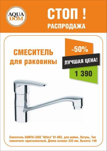 купить смеситель для ванны бишкек в Кыргызстан: Купи выгодно смесители для ванной комнаты со скидкой 50% до 31 марта!