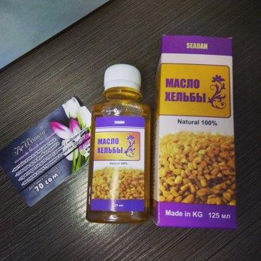 🌻Свойства масла хильбы в Бишкек