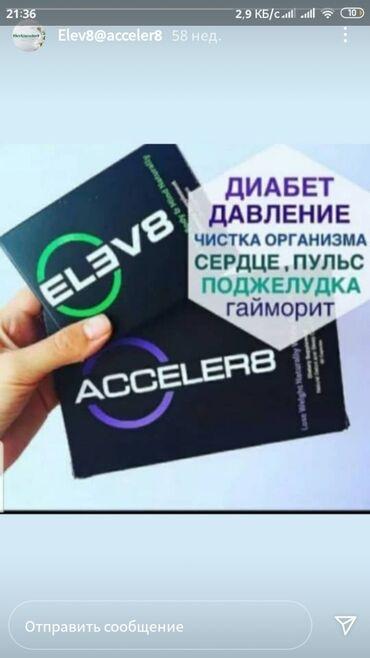 ���������� 1 20 в Кыргызстан: Elev8 Елев8 Элеф8 Элев8 Элэф8100 процентов из натуральных