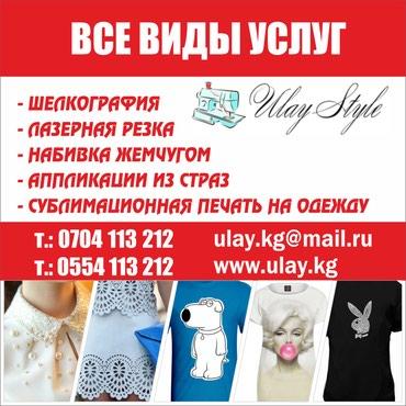 Все виды услуг для оформления одежды в Бишкек