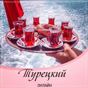 бесфосфатное средство для окон в Кыргызстан: Турецкий язык запишись сейчас ️ 3 раза в неделю ️ понедельник среда