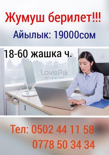жер уйдон квартира берилет ош in Кыргызстан | БАТИРЛЕРДИ УЗАК МӨӨНӨТКӨ ИЖАРАГА БЕРҮҮ: 🔊🔊🔊🔊🔊🔊🔊🔊 !! Жумуш берилет!!! 🎊🎊🎊🎊🎊🎊🎊🎊 Ош шаарында 💫💫💫💫💫💫💫💫 Айлык : 180