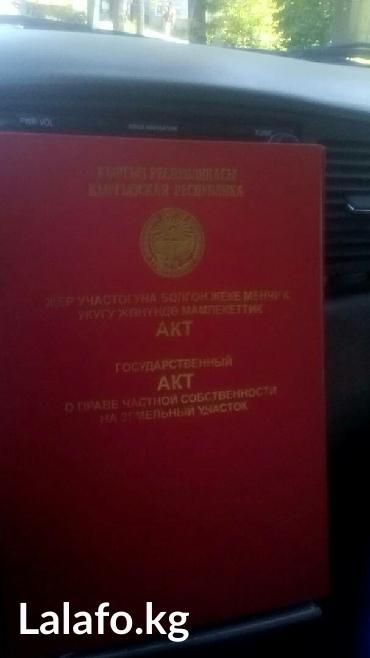 Продаю участок 1. 5 га. Иссык-Куль. с. Бостери Красная книга. СРОЧНО!! в Бишкек