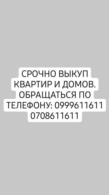 квартиры с последующим выкупом in Кыргызстан | КУПЛЮ КВАРТИРУ: 1 комната, 20 кв. м, С мебелью