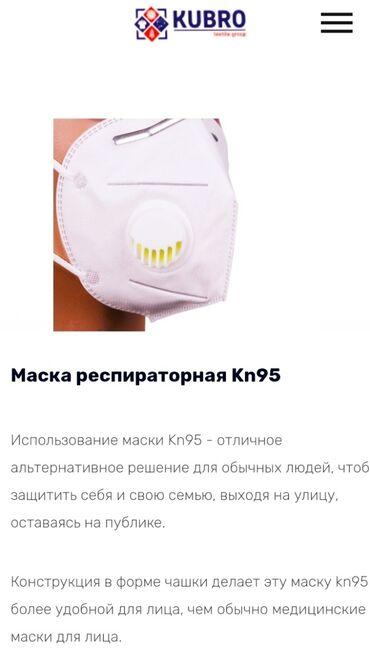 Маски репратор КН 95 5-слойный 25 сом и маски медицинские 3-слойный ме