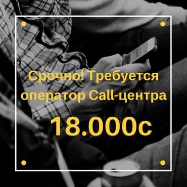 Нужны операторы колл центра в крупную в Бишкек