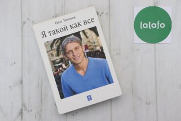 "Спорт и хобби - Украина: Книга ""Я такой как все"" Олег Тіньков Книга російською мовою    Тверда"
