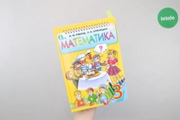 """Книга """"Математика 3 клас"""" Ф.М. Рівкінд, Л.В. Оляницька   Палітурка: тв"""