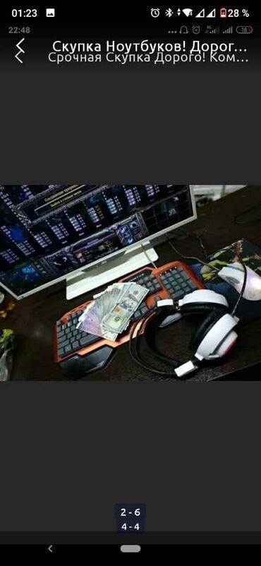 доставка продуктов питания на дом бишкек в Кыргызстан: Срочная скупка компьютерных и ноутбучных комплектующих!Скупаем