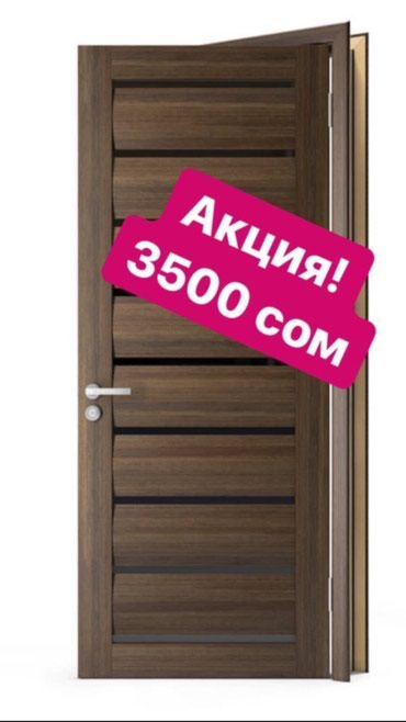 Двери в Бишкек