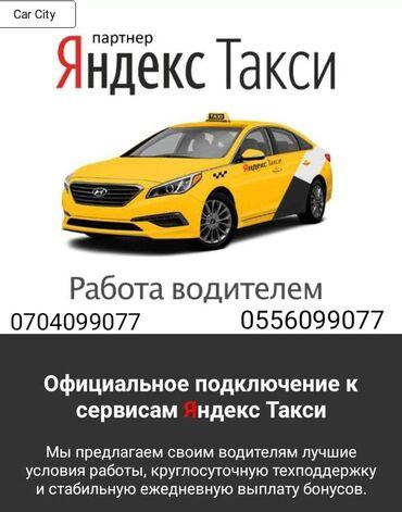 наклейки на авто надписи на заказ in Кыргызстан   АВТОЗАПЧАСТИ: Яндекс Такси, Яндекс,GO -Работа в Яндекс такси -Регистрация бесплатно
