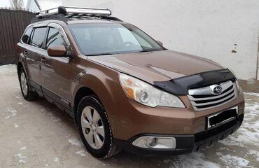 купить обруч для талии в Кыргызстан: Subaru Outback 2.5 л. 2010 | 200000 км
